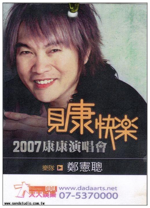 2007 康康 見康快樂 演唱會 工作證