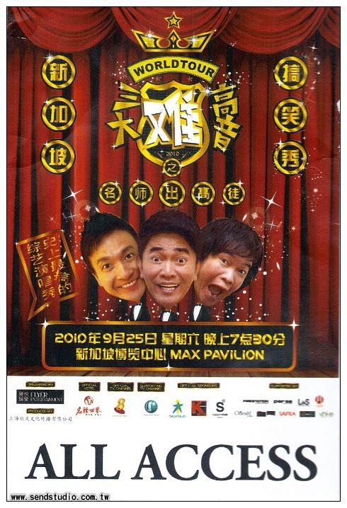 2010 三大難高音 新加坡 演唱會 工作證