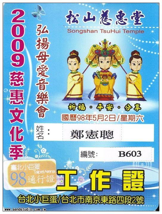2009 慈惠文化季 弘揚母愛音樂會 工作證