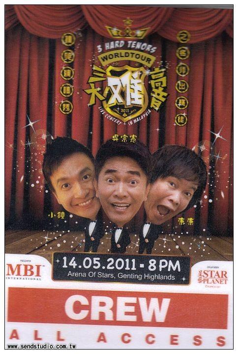 2011 三大難高音 馬來西亞 演唱會 工作證