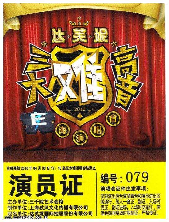 2010 達芙妮 三大難高音上海演唱會  工作證