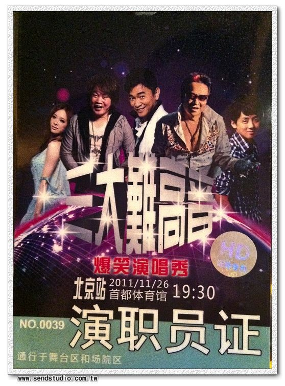2011 三大難高音 北京演唱會 工作證