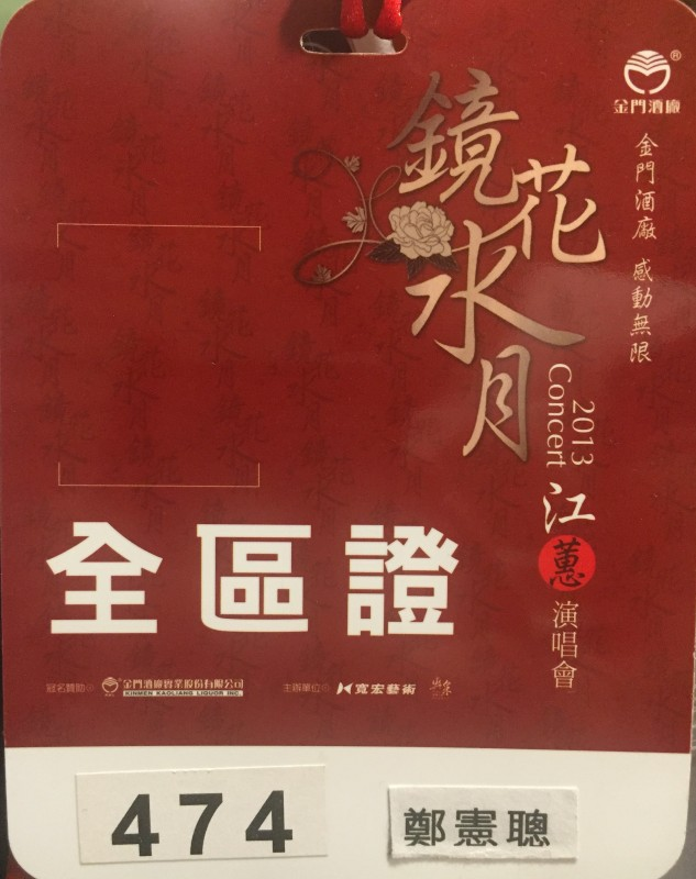 2013 鏡花水月 江蕙 演唱會 工作證