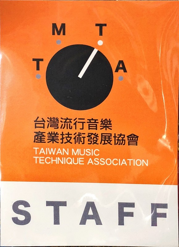 台灣流行音樂 產業技術發展協會 工作證