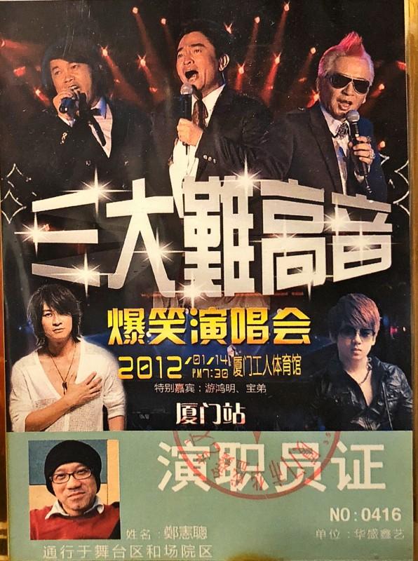 2012 三大難高音 廈門演唱會 工作證